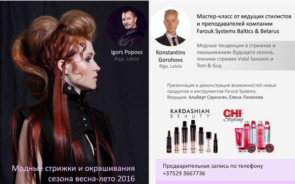 Грандиозное мероприятие, планируемое 3 марта вдохновит каждого парикмахера!