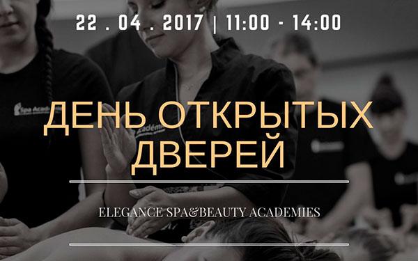 День открытых дверей в академии Elegance Spa&Beauty!