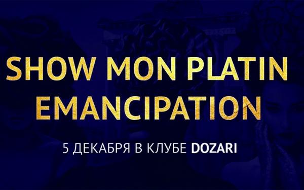 5 декабря в Dozari club пройдет шоу Mon Platin Emancipation, в рамках которого состоится презентация продукции нового поколения с Anti Break.