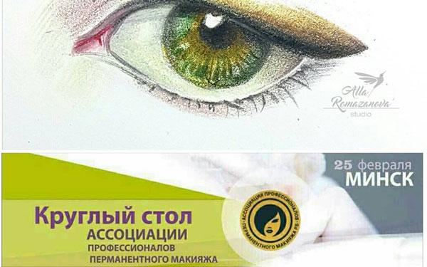 25 февраля в Минске — круглый стол и чемпионат на знак качества Ассоциации профессионалов перманентного макияжа