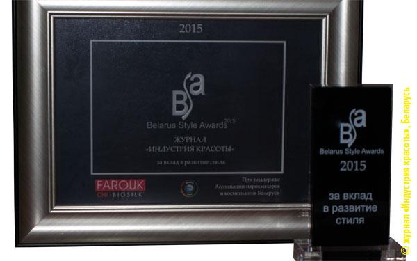 Belarus Style Awards ― 2015