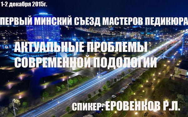 Приглашаем на Минский съезд мастеров педикюра