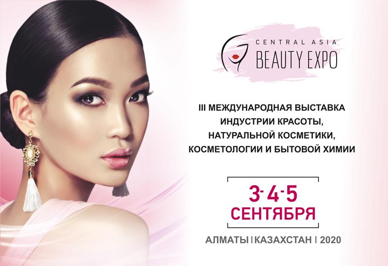 Выставка индустрии красоты и косметики Central Asia Beauty Expo