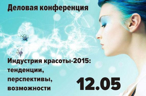 Ежегодная конференция «Индустрия красоты-2015: тенденции, перспективы, возможности»