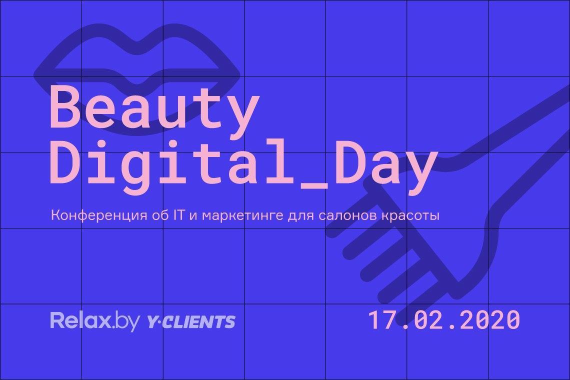 Beauty Digital Day 2020 Конференция об IT и маркетинге салонов красоты