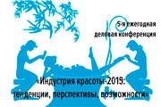 5-я ежегодная всебелорусская конференция «ИК: тенденции, перспективы, возможности - 2019»