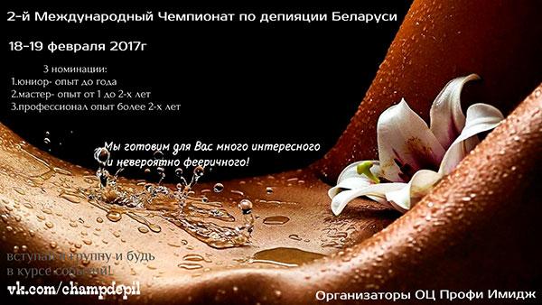 2-ой международный Чемпионат по депиляции пройдет в Минске