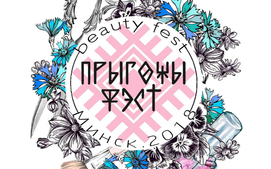 В Минске выбирают лучший салон красоты — участвуйте в выборе «Объекта года»!
