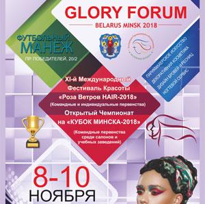 XI-й Международный фестиваль красоты «Роза Ветров HAIR-2018»
