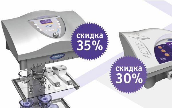 Физиотерапевтическое оборудование Starvac (Франция) со скидкой 35%!
