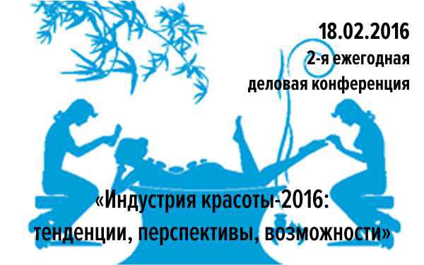 Конференция «Индустрия красоты-2016: тенденции, перспективы, возможности»