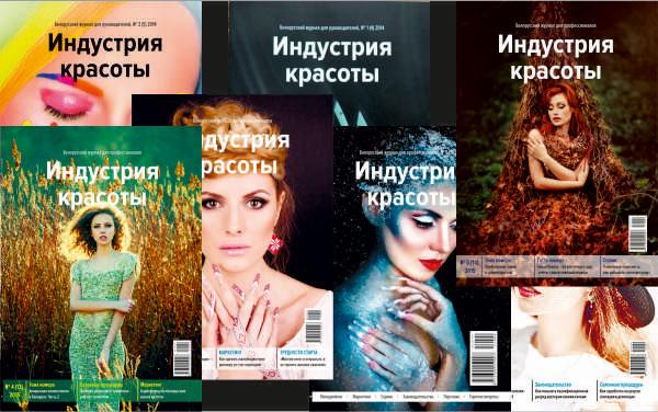 На всех мониторах страны: итоговый номер «Индустрии красоты» за 2015 год можно будет скачать