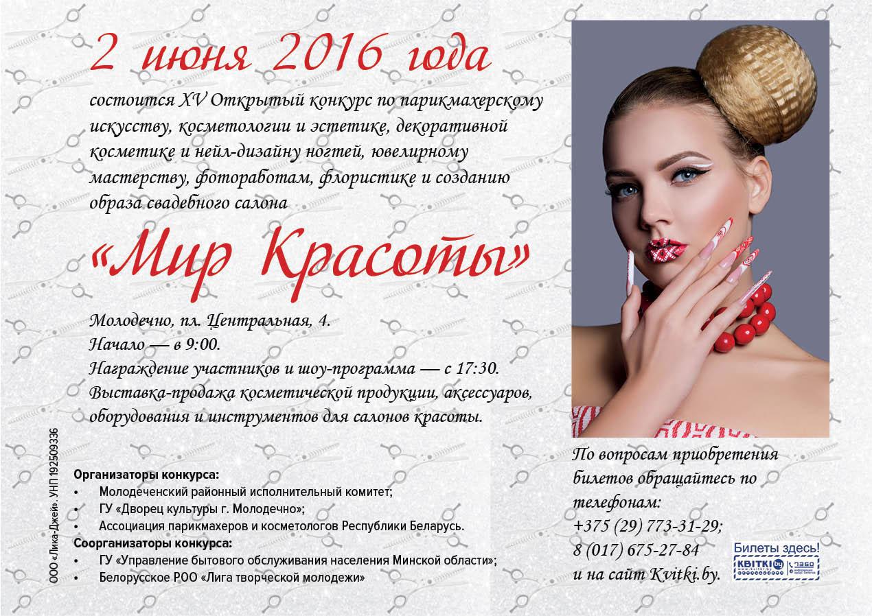 XV Открытый конкурс по парикмахерскому искусству, косметологии и эстетике пройдет в Молодечно!