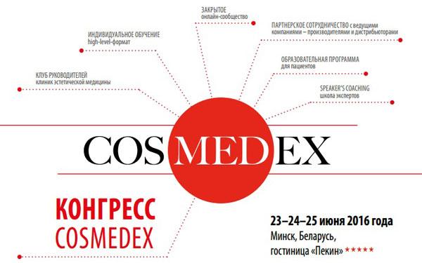 Конгресс CosMedEx — межнациональный образовательный проект состоится в Минске!
