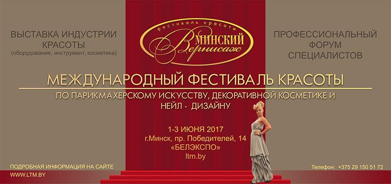 Международный фестиваль красоты пройдет в Минске с 1 по 3 июня
