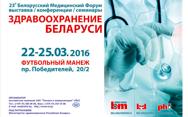Приглашаем на «Здравоохранение Беларуси 2016»
