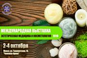 ЭСТЕТИЧЕСКАЯ МЕДИЦИНА И КОСМЕТОЛОГИЯ-2019