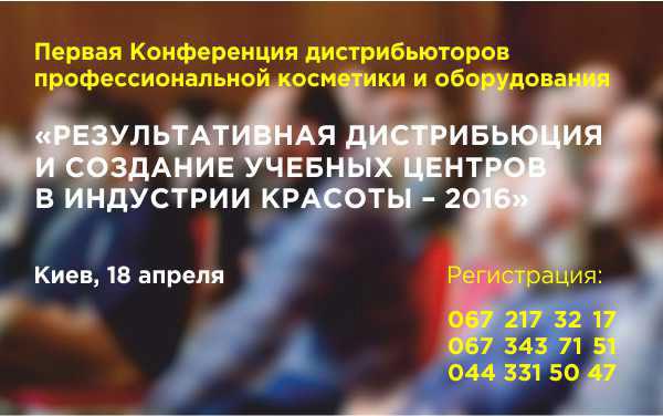 1-ая Конференция дистрибьюторов профессиональной косметики и оборудования пройдет в Киеве